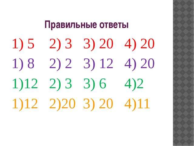 Правильные ответы 1) 5 2) 3 3) 20 4) 20 1) 8 2) 2 3) 12 4) 20 1)12 2) 3 3) 6...