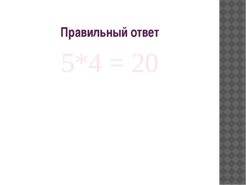 Правильный ответ 5*4 = 20