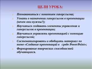 Познакомиться с понятием гиперссылка; Узнать о назначении гиперссылок в презе