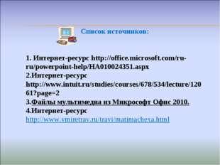 Список источников: Интернет-ресурс http://office.microsoft.com/ru-ru/powerpoi
