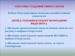 В Power Point существует несколько способов создания гиперссылок (ПЕРЕД СОЗДА