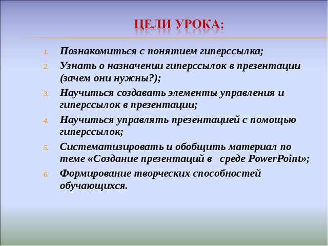 Познакомиться с понятием гиперссылка; Узнать о назначении гиперссылок в презе...