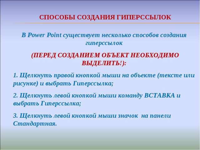 В Power Point существует несколько способов создания гиперссылок (ПЕРЕД СОЗДА...