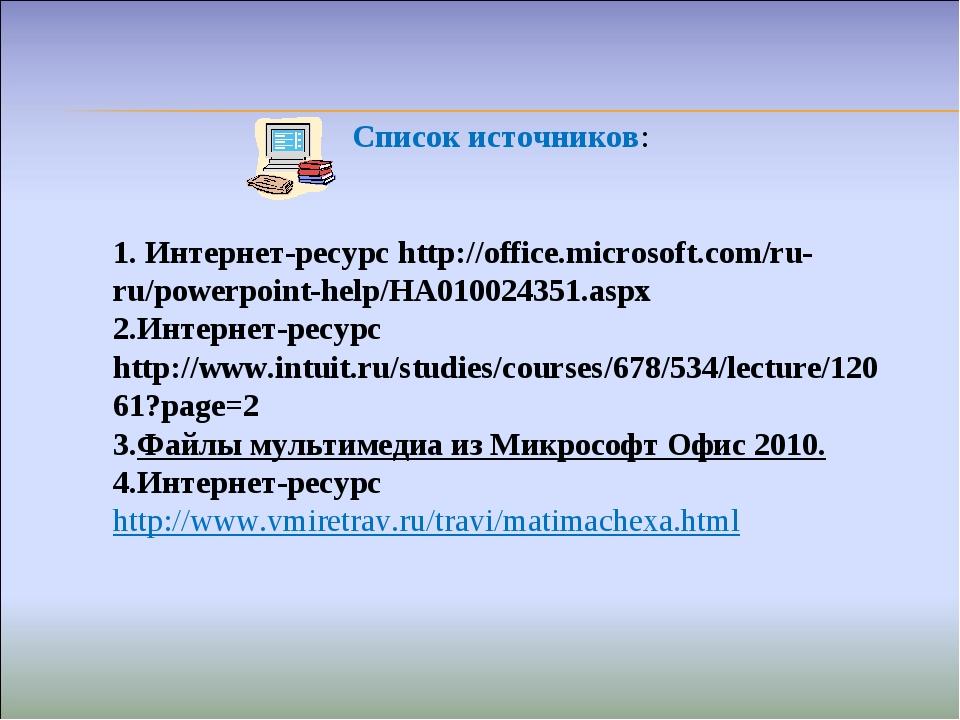 Список источников: Интернет-ресурс http://office.microsoft.com/ru-ru/powerpoi...