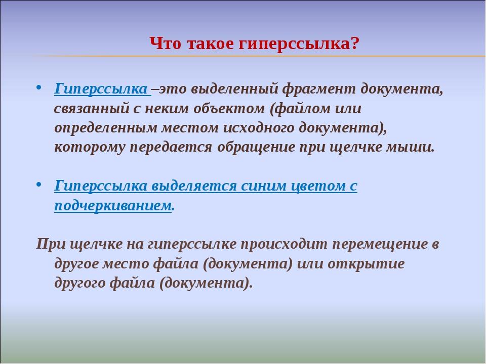 Что такое гиперссылка?