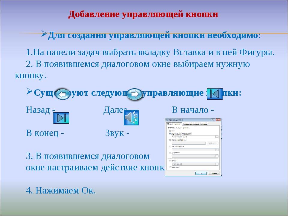 Для создания управляющей кнопки необходимо: На панели задач выбрать вкладку В...