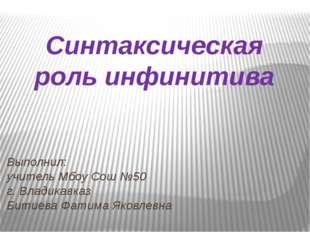 Выполнил: учитель Мбоу Сош №50 г. Владикавказ Битиева Фатима Яковлевна Синтак