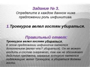 Задание № 3. Определите в каждом данном ниже предложении роль инфинитива. 1.Т