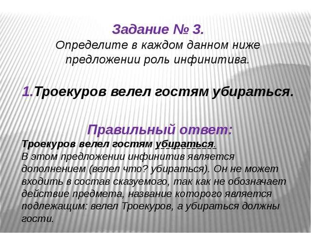 Задание № 3. Определите в каждом данном ниже предложении роль инфинитива. 1.Т...
