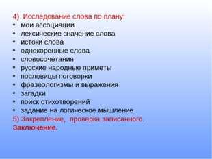 4) Исследование слова по плану: мои ассоциации лексические значение слова ист
