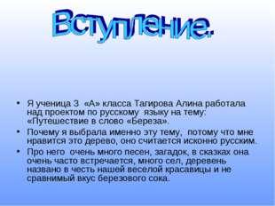 Я ученица 3 «А» класса Тагирова Алина работала над проектом по русскому язык