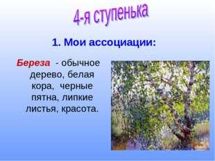 Береза - обычное дерево, белая кора, черные пятна, липкие листья, красота. 1.