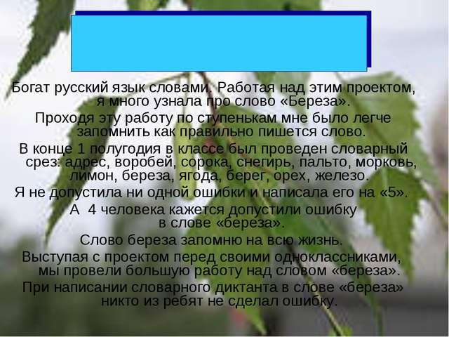 Богат русский язык словами. Работая над этим проектом, я много узнала про сл...