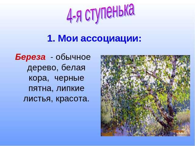 Береза - обычное дерево, белая кора, черные пятна, липкие листья, красота. 1....