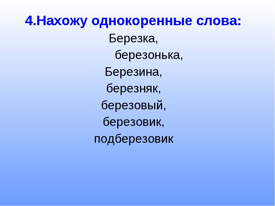 4.Нахожу однокоренные слова: Березка, березонька, Березина, березняк, березов...