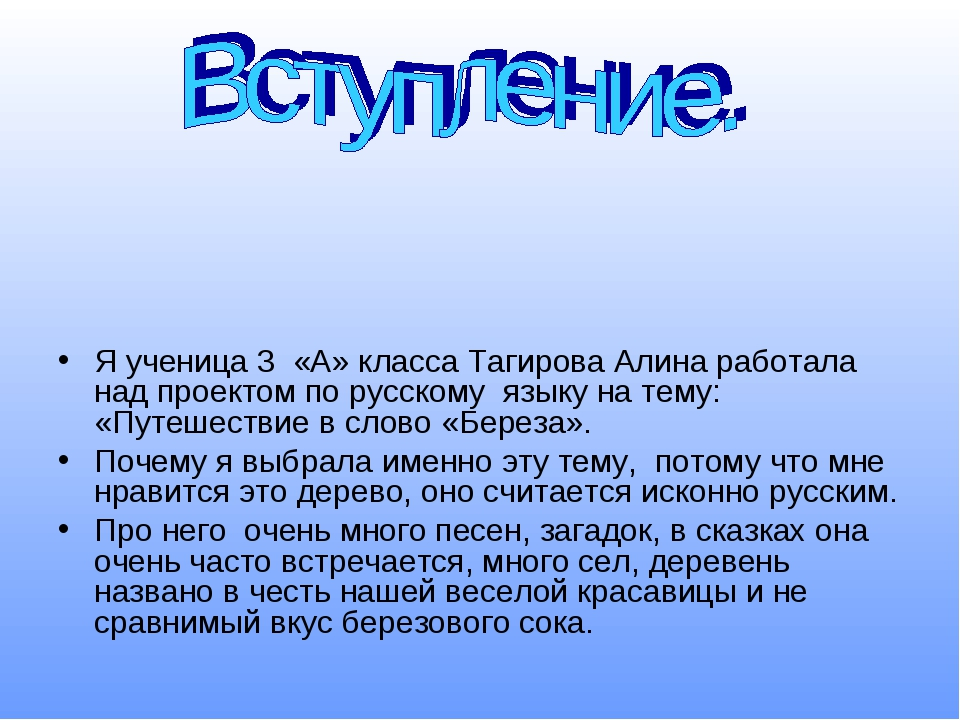 Я ученица 3 «А» класса Тагирова Алина работала над проектом по русскому язык...
