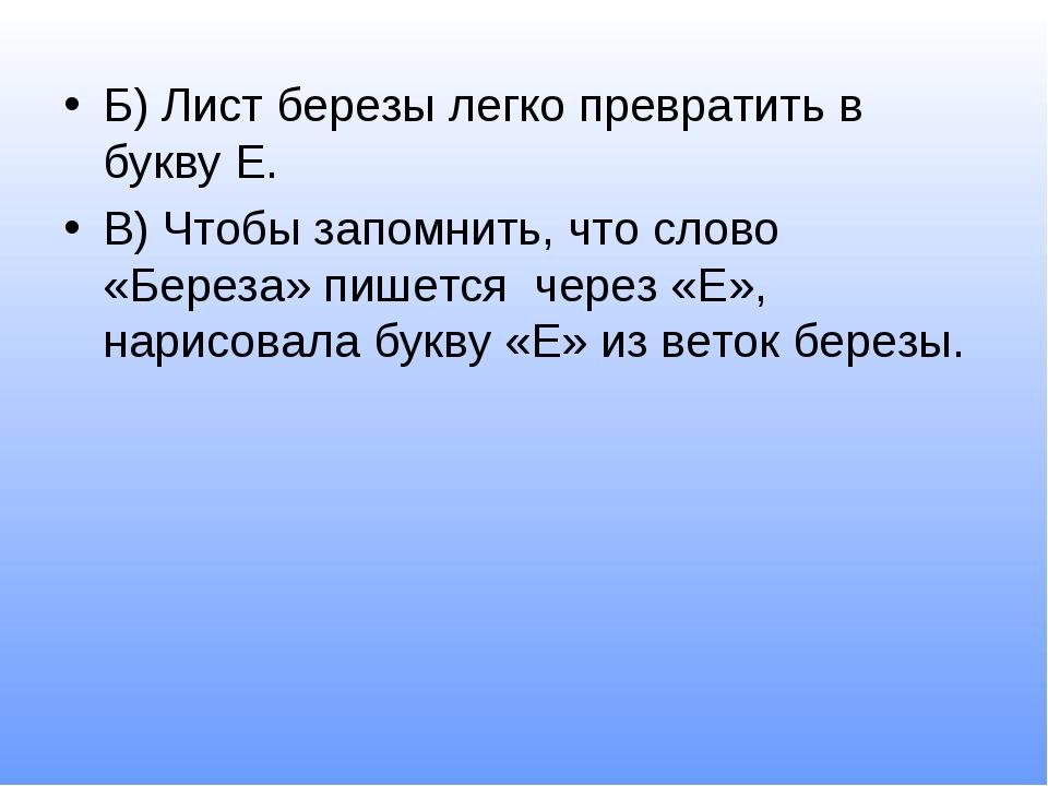 Б) Лист березы легко превратить в букву Е. В) Чтобы запомнить, что слово «Бер...