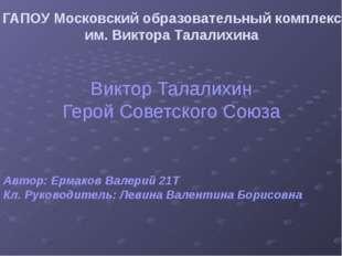 ГАПОУ Московский образовательный комплекс им. Виктора Талалихина Виктор Талал