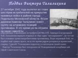 27 октября 1941 года вылетел во главе шестёрки истребителей на прикрытие назе