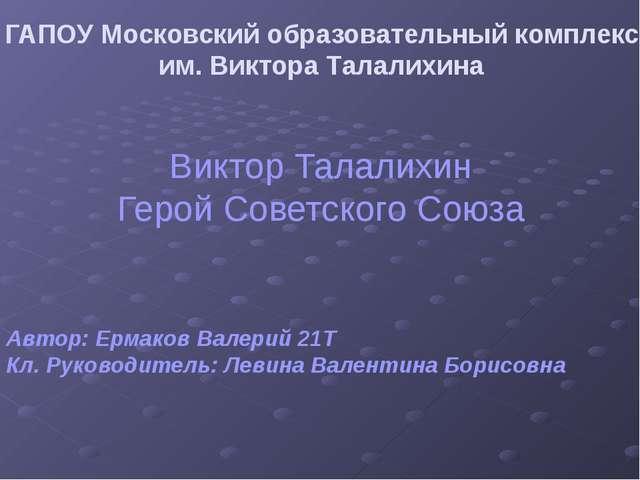 ГАПОУ Московский образовательный комплекс им. Виктора Талалихина Виктор Талал...