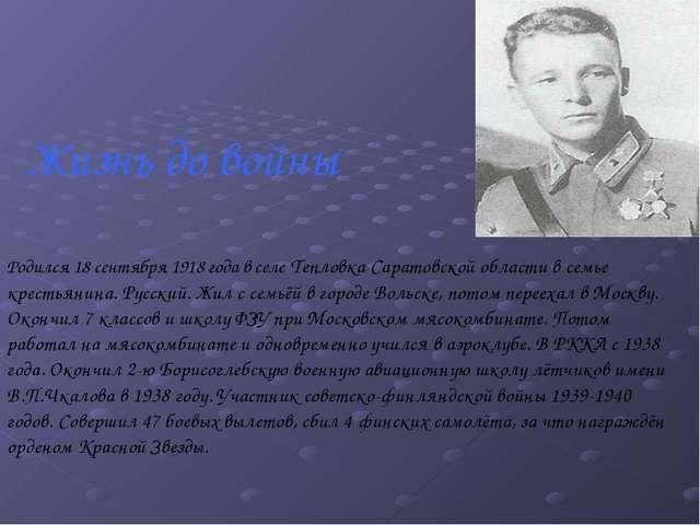 Родился 18 сентября 1918 года в селе Тепловка Саратовской области в семье кре...