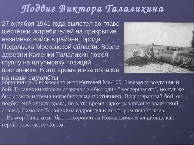 27 октября 1941 года вылетел во главе шестёрки истребителей на прикрытие назе...