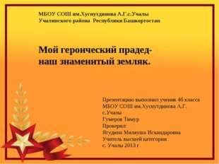 МБОУ СОШ им.Хуснутдинова А.Г.с.Учалы Учалинского района Республики Башкортост