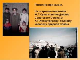 Памятник при жизни. На открытии памятника Ж.Г.Сунагатуллину(герою Советского