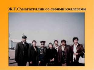 Ж.Г.Сунагатуллин со своими коллегами