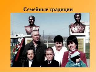 Семейные традиции