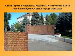 Стела Героев в Черкассах(Украина). Установлена в 2012 году на площади Славы в