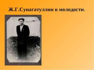 Ж.Г.Сунагатуллин в молодости.
