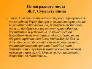Из наградного листа Ж.Г. Сунагатуллина «… тов. Сунагатуллин в числе первых пе