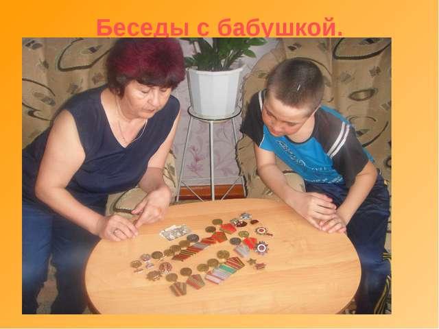 Беседы с бабушкой.