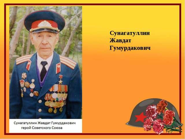 Сунагатуллин Жавдат Гумурдакович