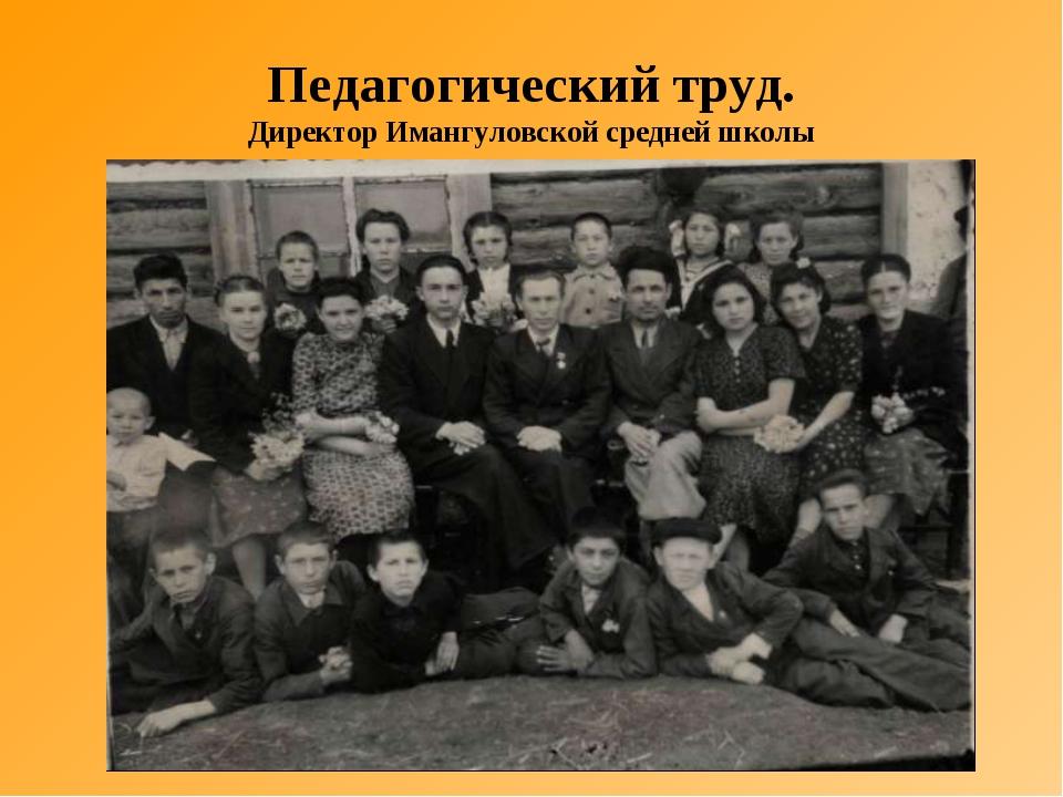 Педагогический труд. Директор Имангуловской средней школы