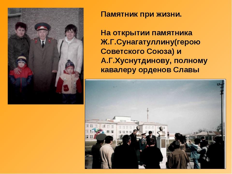 Памятник при жизни. На открытии памятника Ж.Г.Сунагатуллину(герою Советского...