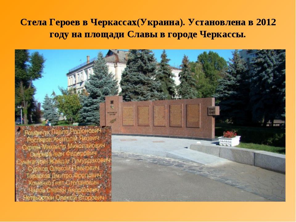 Стела Героев в Черкассах(Украина). Установлена в 2012 году на площади Славы в...