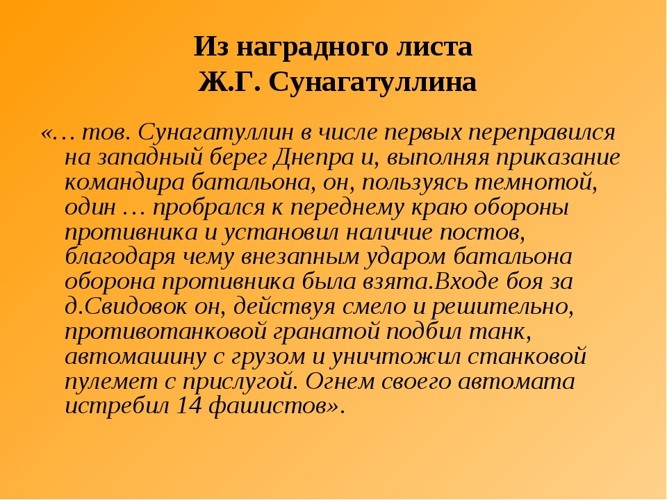 Из наградного листа Ж.Г. Сунагатуллина «… тов. Сунагатуллин в числе первых пе...
