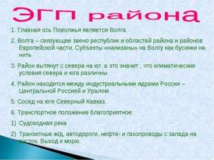 1. Главная ось Поволжья является Волга 2. Волга – связующее звено республик и
