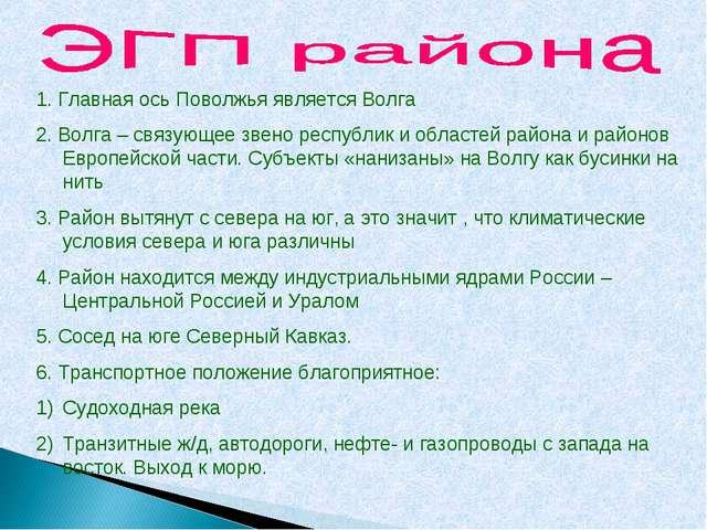 1. Главная ось Поволжья является Волга 2. Волга – связующее звено республик и...