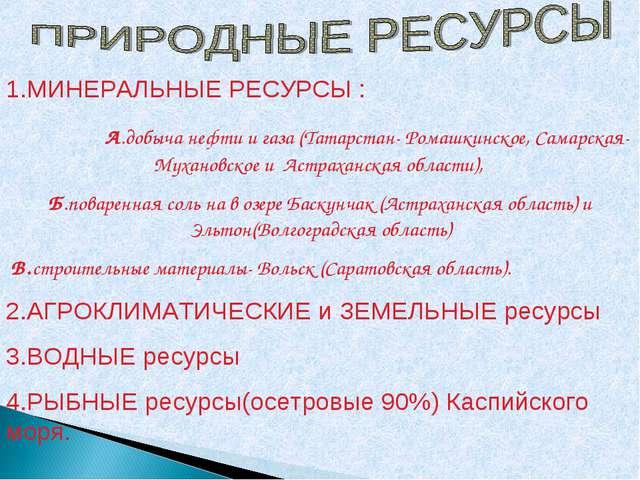 1.МИНЕРАЛЬНЫЕ РЕСУРСЫ : А.добыча нефти и газа (Татарстан- Ромашкинское, Самар...