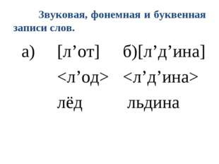Звуковая, фонемная и буквенная записи слов. а) [л'от]б)[л'д'ина]