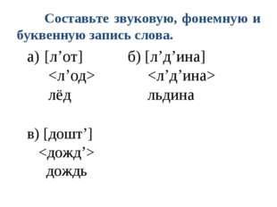 Составьте звуковую, фонемную и буквенную запись слова. а) [л'от]б) [л'д'