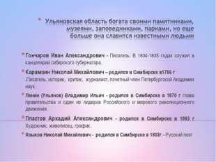 Гончаров Иван Александрович - Писатель. В 1834-1835 годах служил в канцелярии