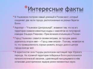 В Ульяновске построен самый длинный в России мост, который соединяет два част