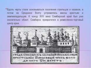 Вдоль черты стали основываться поселения стрельцов и казаков, а потом на Сред