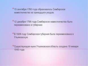 15 сентября 1780 года образовалось Симбирское наместничество из тринадцати уе