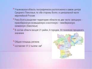 Ульяновская область географически расположена в самом центре Среднего Поволжь