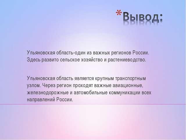 Ульяновская область-один из важных регионов России. Здесь развито сельское хо...